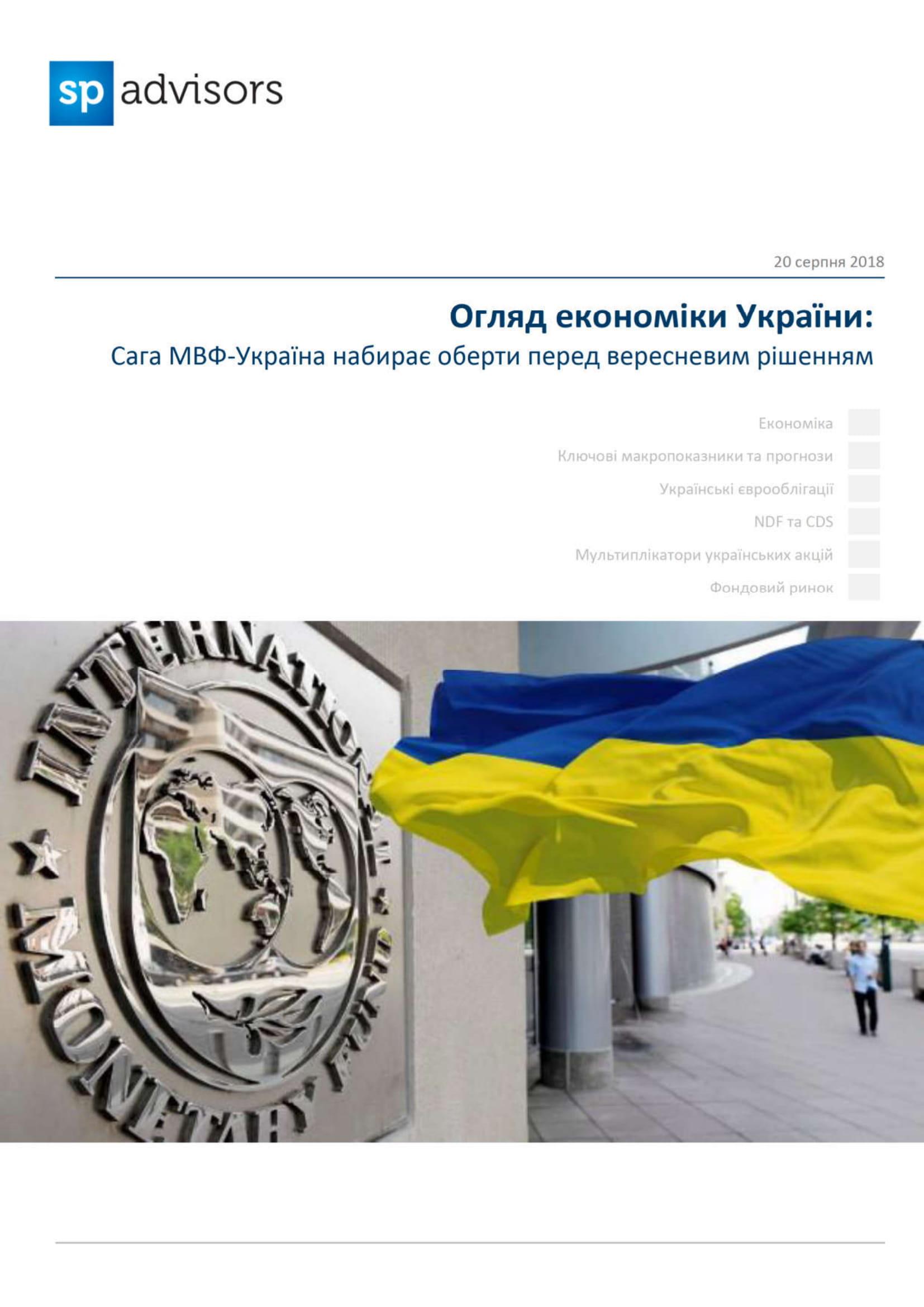 Огляд економіки України: Сага МВФ-Україна набирає оберти перед вересневим рішенням