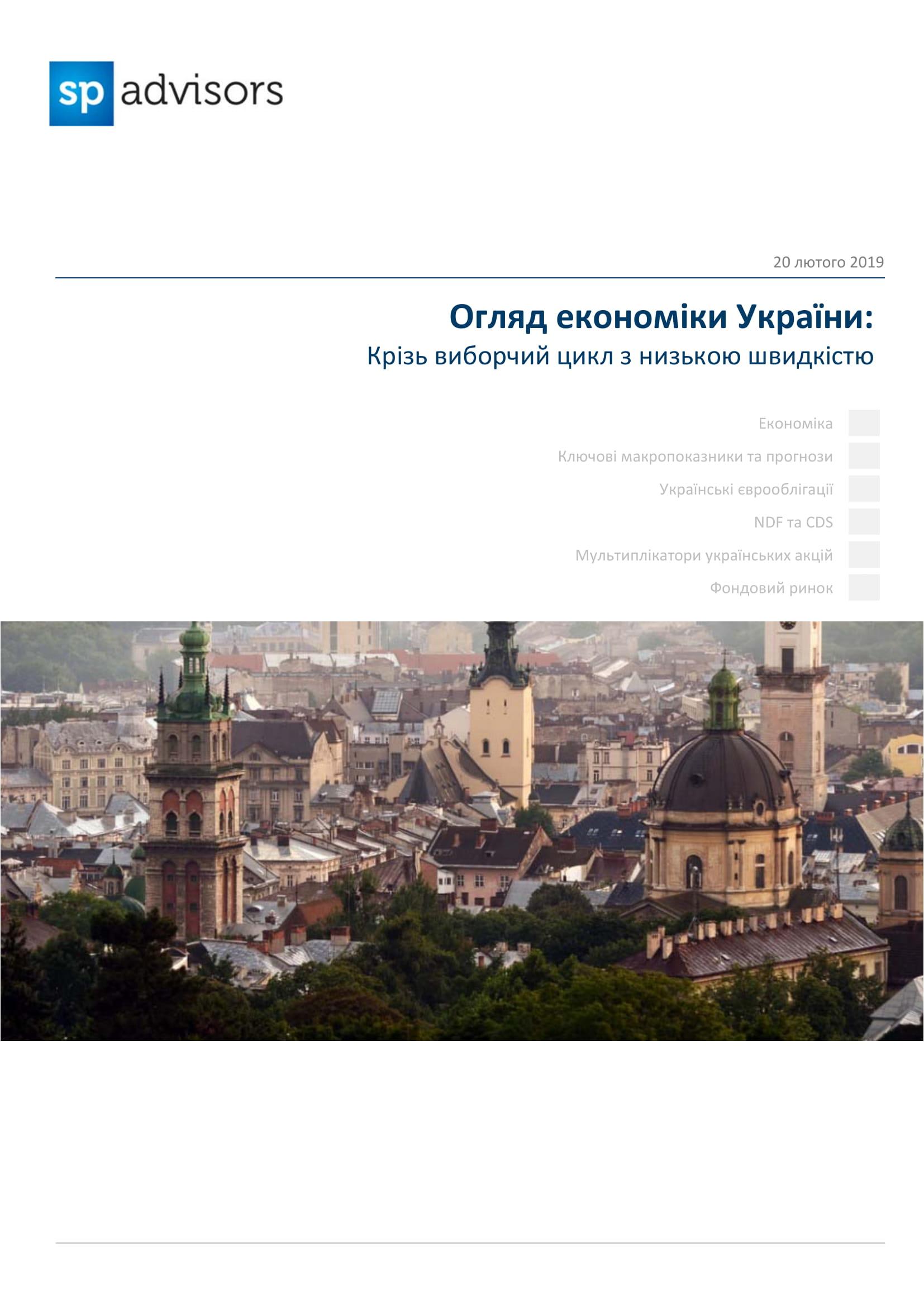 Огляд економіки України: Крізь виборчий цикл з низькою швидкістю