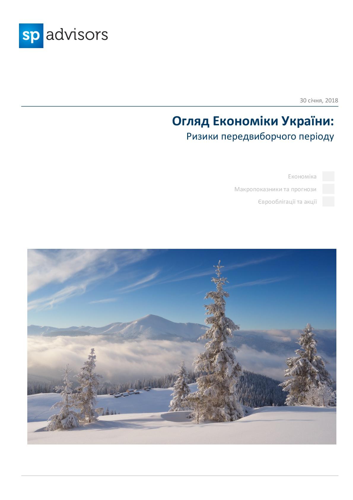 Огляд економіки України: Ризики передвиборчого періоду. 30 січня 2018 року