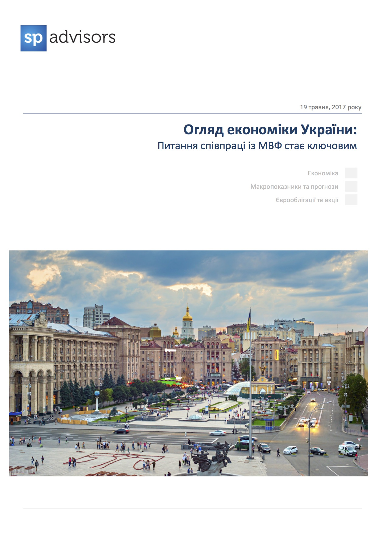 ukr macro may-19 2017 ukr